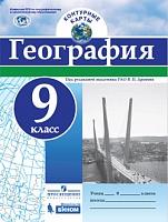 Контурные карты. География. 9 кл./под ред. Дронова / РГО