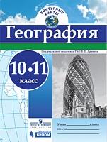 Контурные карты. География.10-11 класс/под ред. Дронова / РГО