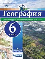Атлас. География. 6 класс. /под ред. Дронова / РГО