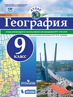 Атлас. География. 9 кл./под ред. Дронова / РГО