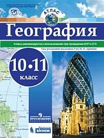 Атлас. География.10-11 кл./под ред. Дронова / РГО