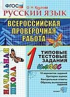Крылова. ВПР-Началка. Итоговая аттестация. Русский язык 1 класс. ТТЗ