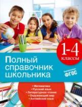 Полный справочник школьника. 1-4 класс.  (ФГОС)
