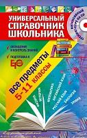 Универсальный справочник школьника. 5-11 класс.  Все предметы. (+CD)
