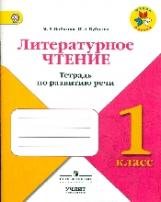Бойкина. Литературное чтение. 1 кл. Тетрадь по развитию речи. / УМК