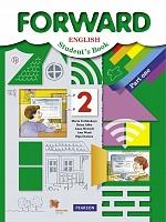 Вербицкая. Английский язык. Forward. 2 кл. Учебник. Часть 1. (ФГОС)