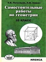 Потоскуев. Самостоятельные работы по геометрии. 10 класс.