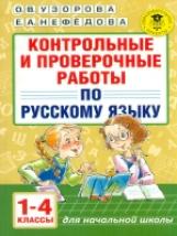 Узорова. Контрольные и проверочные работы по русскому языку. 1-4 классы.