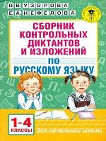 Узорова. Сборник контрольных диктантов и изложений по русскому языку. 1-4 классы.