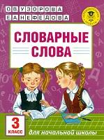 Узорова. Словарные слова: 3 класс.
