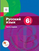 Шмелёв. Русский язык. 6 класс.  Учебник. В 2 ч. Часть 1. (ФГОС)