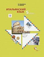 Дорофеева. Итальянский язык. Второй иностранный язык. 5 класс Учебник. (ФГОС)