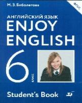 Биболетова. Английский язык. Enjoy English. 6 кл. Учебник. (ФГОС). АСТ.