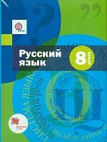 Шмелёв. Русский язык. 8 кл. Учебник. (с приложением) (ФГОС)