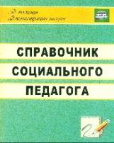 Гришанова. Справочник социального педагога. (ФГОС)