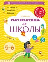 Султанова. Математика до школы. Рабочая тетрадь для детей 5-6 лет. В 2-х частях. Часть 1. (ФГОС)