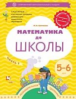 Султанова. Математика до школы. Рабочая тетрадь для детей 5-6 лет. В 2-х частях. Часть 2. (ФГОС)