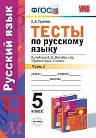 УМК Шмелев. Русский язык Тесты 5 класс.  Ч.2. / Груздева. (ФГОС).