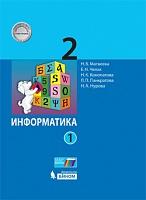 Матвеева. Информатика. 2 кл. Учебное пособие. В 2-х ч. Ч.1. (ФГОС)