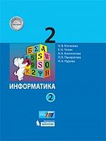 Матвеева. Информатика. 2 кл. Учебное пособие. В 2-х ч. Ч.2. (ФГОС)