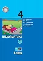 Матвеева. Информатика. 4 кл. Учебное пособие. В 4-х ч. Ч.1. (ФГОС)