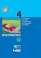 Матвеева. Информатика. 4 кл. Учебное пособие. В 4-х ч. Ч.2. (ФГОС)