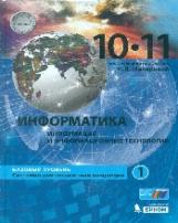 Макарова. Информатика. Базовый уровень. 10-11 кл. Ч.1. (комплект в 2-х ч.) (ФГОС).