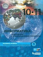 Макарова. Информатика. Базовый уровень. 10-11 кл. Ч.2. (комплект в 2-х ч.) (ФГОС).