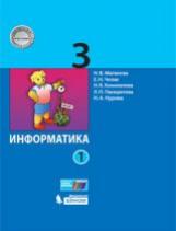 Матвеева. Информатика. 3 кл. Учебное пособие. В 2-х ч. Ч.1. (ФГОС)