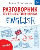 ENGLISH. Разговорник путешественника + Словарь.