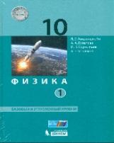 Генденштейн. Физика. 10 класс. Базовый и углубленный уровни: учебник в 2 ч. Ч. 1 . (ФГОС).