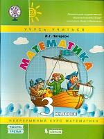 Петерсон. Математика. 3 кл. (1-4). В 3-х ч. Часть 3. Учебник-тетрадь. (Бином). (ФГОС).