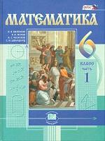 Виленкин. Математика. 6 класс.  Учебник. В 2-х частях. (ФГОС)