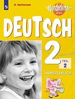 Захарова. Немецкий язык. Рабочая тетрадь. 2 класс В 2-х ч. Ч. 2