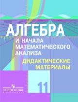 Шабунин. Алгебра и начала математического анализа. 11 кл. ДМ /Углубл./