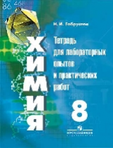 Габрусева. Химия. 8 класс Тетр/лабор. опытов и практ. работ. /УМК Рудзитиса