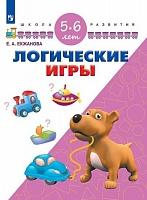 Екжанова. Логические игры. 5-6 лет/ УМК