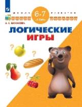 Екжанова. Логические игры. 6-7 лет/ УМК