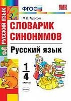 УМКн Словарик синонимов. Русский язык. 1-4 класс.  / Тарасова. (ФГОС).