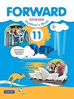 Вербицкая. Английский язык. Forward. 11 класс Учебник. Базовый уровень. (ФГОС)