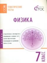 ТТ Физика. Тематические тесты. 7 класс (ФГОС) /Фещенко.