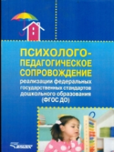 Авдулова. Психолого-педагогическое сопровождение реализации федеральных государственных стандартов дошкольного образов. (ФГОС ДО)