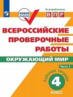 ВПР. Окружающий мир. 4 кл. в 2-х ч. Ч1. Всероссийские проверочные работы/Мишняева/перераб.
