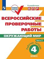 ВПР. Окружающий мир. 4 кл. в 2-х ч. Ч2. Всероссийские проверочные работы/Мишняева/перераб.