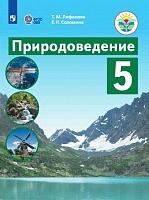 Лифанова. Природоведение. 5 класс Учебник. /обуч. с интеллектуальными нарушениями/ (ФГОС ОВЗ)