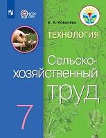 Ковалева. Технология. Сельскохозяйственный труд. 7 класс Учебник. /обуч. с интеллектуальными нарушениями/ (ФГОС ОВЗ)