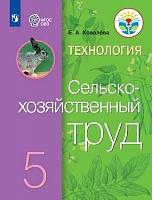 Ковалева. Технология. Сельскохозяйственный труд. 5 класс Учебник. /обуч. с интеллектуальными нарушениями/ (ФГОС ОВЗ)