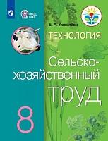 Ковалева. Технология. Сельскохозяйственный труд. 8 класс Учебник. /обуч. с интеллектуальными нарушениями/ (ФГОС ОВЗ)