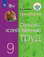 Ковалева. Технология. Сельскохозяйственный труд. 9 класс Учебник. /обуч. с интеллектуальными нарушениями/ (ФГОС ОВЗ)
