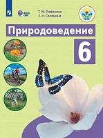 Лифанова. Природоведение. 6 класс Учебник. /обуч. с интеллектуальными нарушениями/ (ФГОС ОВЗ)
